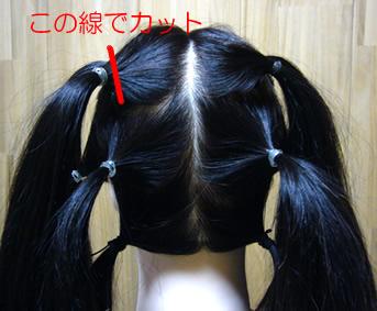 自毛はいくつかのブロックに分けて結びます