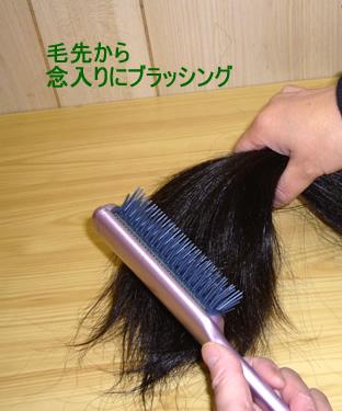 ロングヘアかつらは毛先を束ねてやさしくブラシ