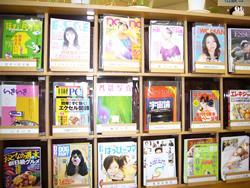 ずらーっと並んだ最新号の雑誌
